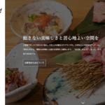 北新地はらみ 新大宮店のホームページを公開しました。