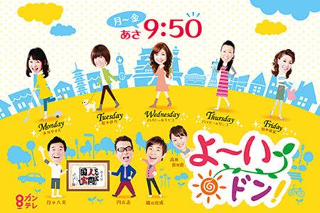 関西テレビ『よ〜いドン!』